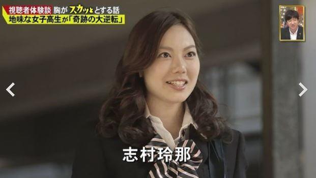 志村玲那スカっとジャパン