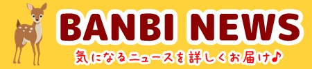 BANBI NEWS