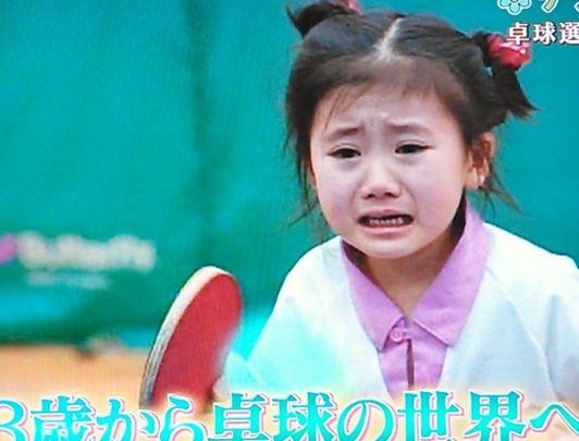 福原愛泣き虫愛ちゃん