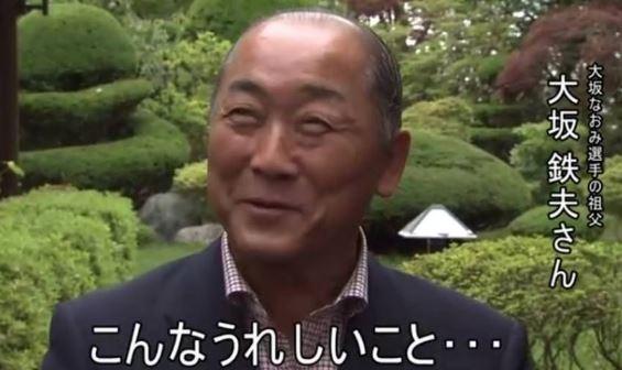 大坂なおみ祖父
