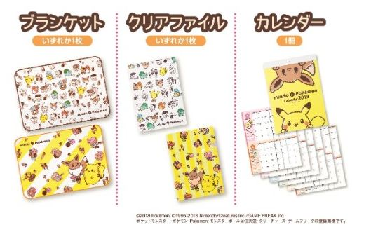ミスド福袋2019ポケモン1080円