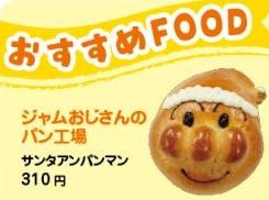 アンパンマンミュージアム横浜クリスマスパン