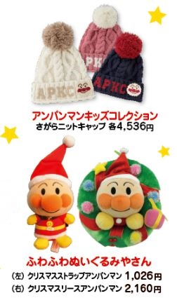 アンパンマンミュージアム横浜クリスマスグッズ