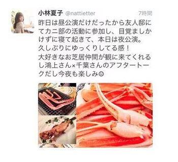 永夏子北山宏光カニ部事件