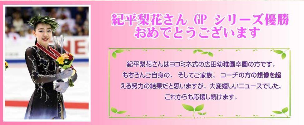 紀平梨花ヨコミネ式幼稚園