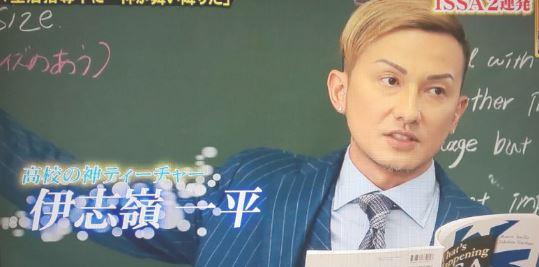 スカッとジャパンISSA神ティーチャー