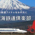 JR東海鉄道福袋2019どこで予約方法中身価格