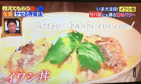 イワシ丼レシピ