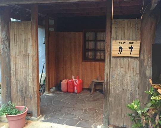 ISSA沖縄イラブ―料理カナ