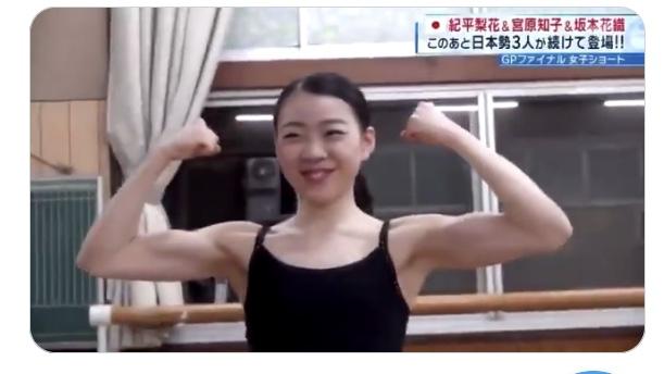 紀平梨花筋肉
