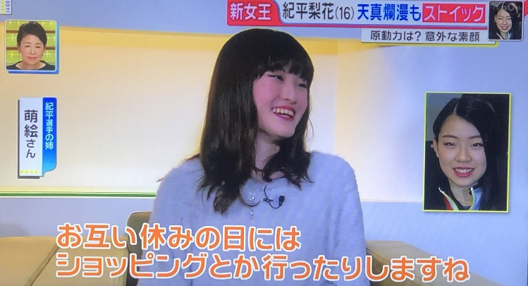 紀平萌絵インタビュー