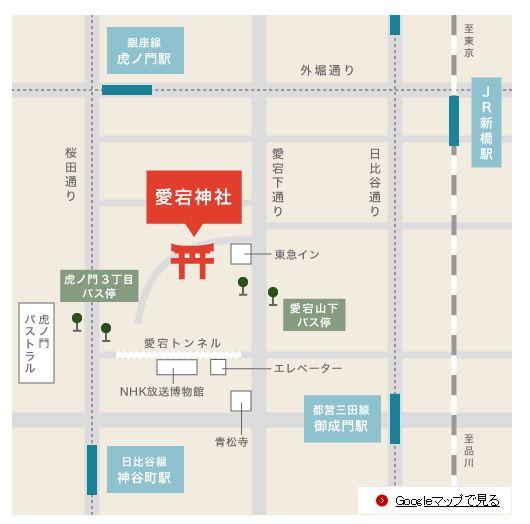 愛宕神社東京アクセス