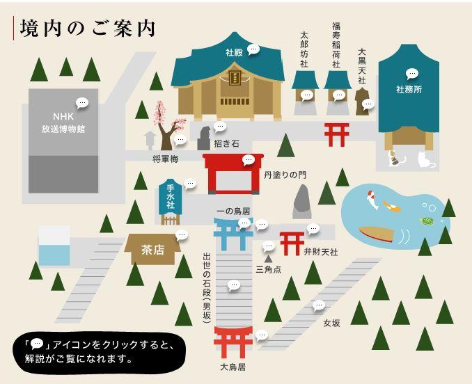 愛宕神社東京参拝方法